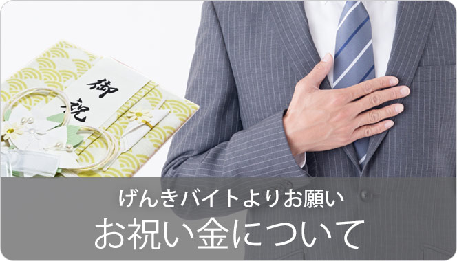 げんきバイトよりお願い(お祝い金について)