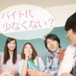 大学生バイトの平均月収が5万円以上は本当か?