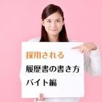 採用される【履歴書の書き方】バイト編